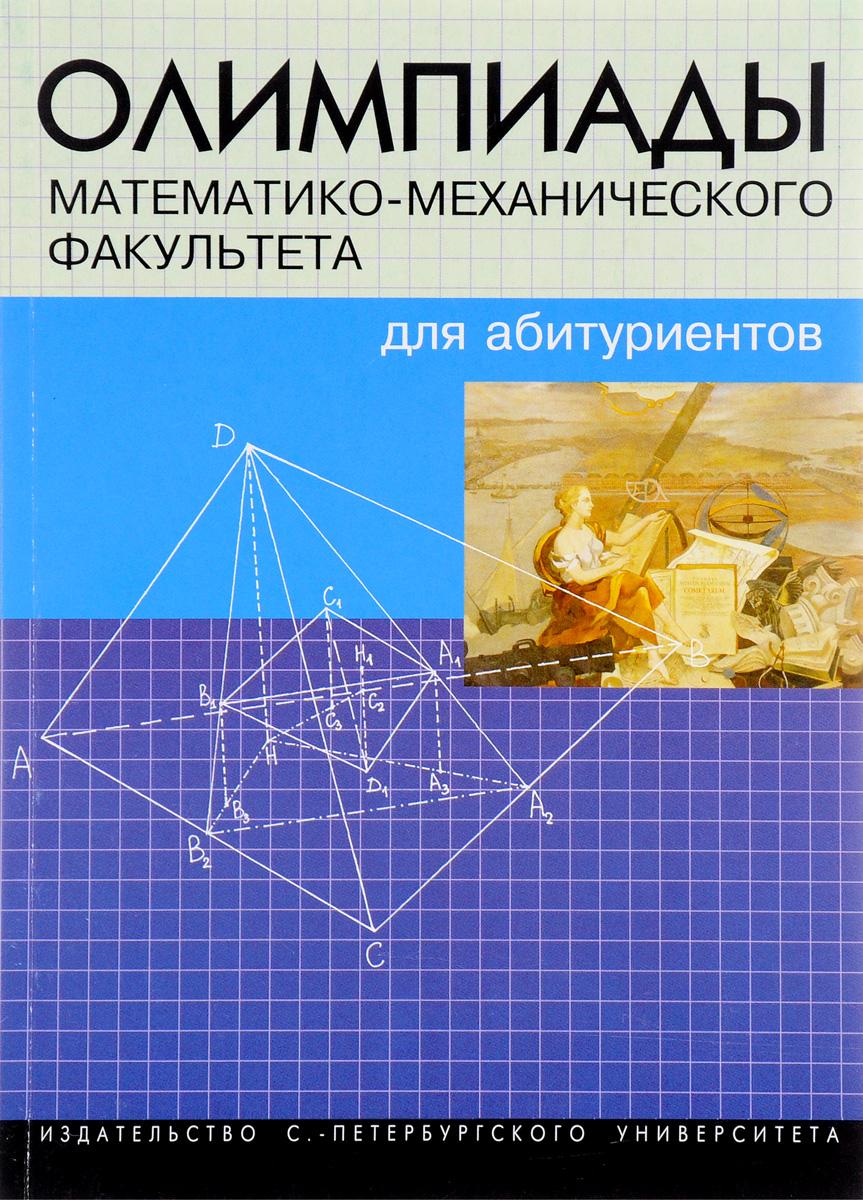 Олимпиады математико-механического факультета для абитуриентов