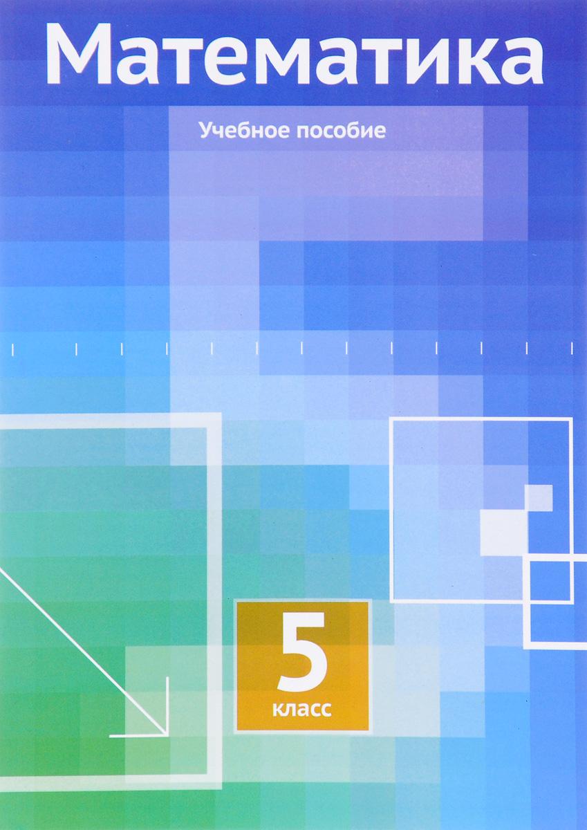 Математика. 5 класс. Учебное пособие