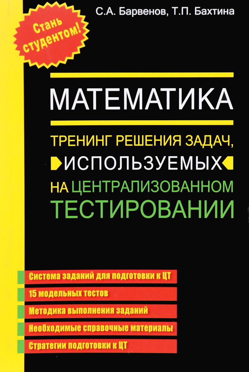 Математика. Тренинг решения задач, используемых на централизованном тестировании