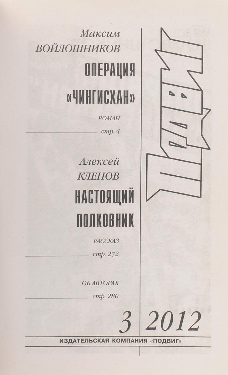 """Операция """"Чингисхан"""". Настоящий полковник"""