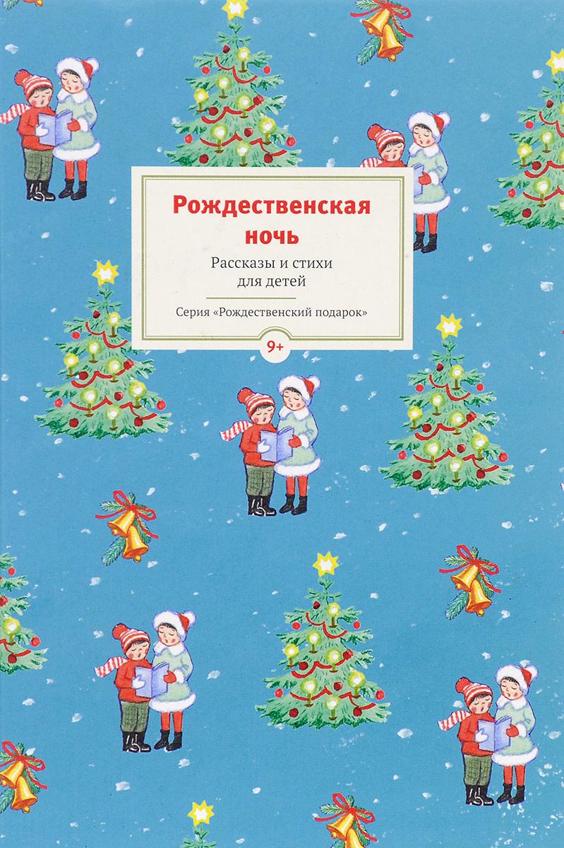 Рождественская ночь. Рассказы и стихи для чтения детям