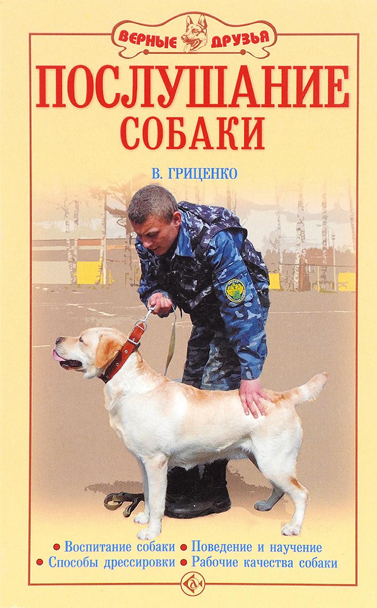 Послушание собаки. Воспитание собаки. Поведение и научение. Способы дрессировки. Рабочие качества собаки