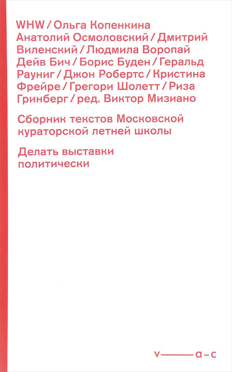 Сборник текстов Московской кураторской летней школы. Делать выставки политически