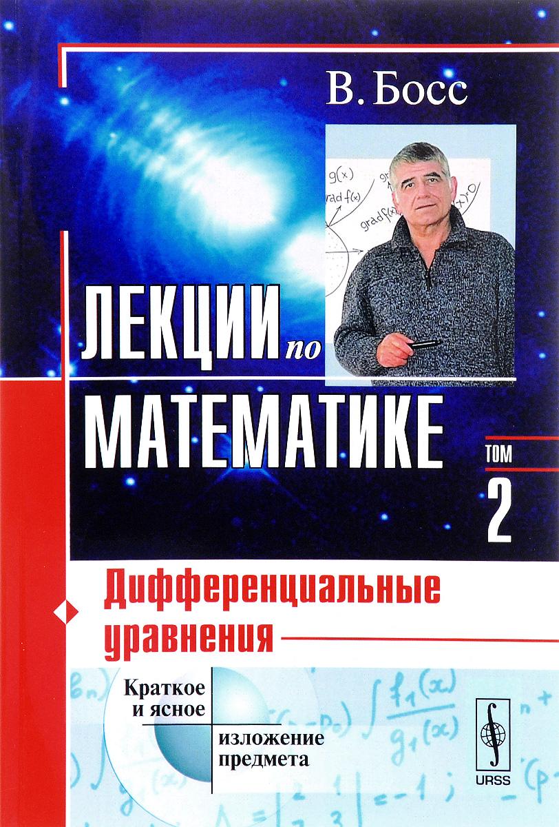 Лекции по математике. Том 2. Дифференциальные уравнения. Учебное пособие