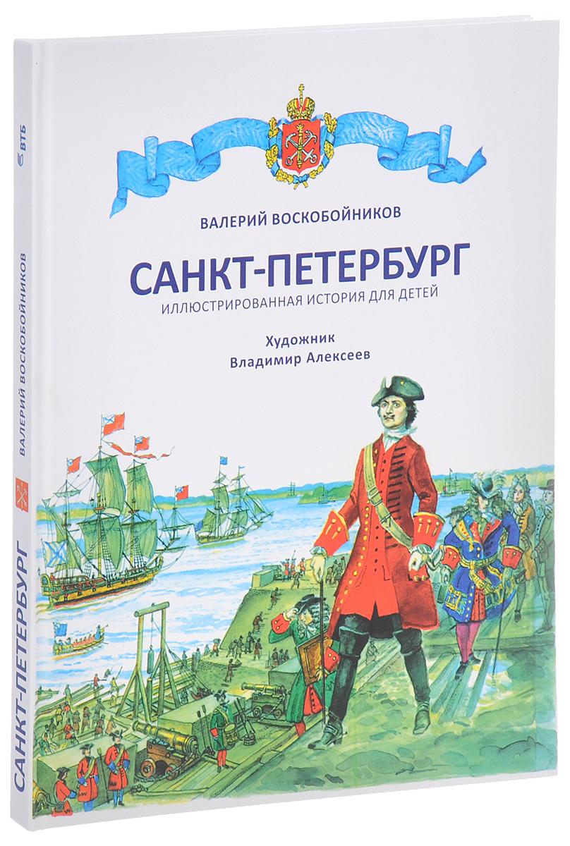 Санкт-Петербург. Иллюстрированная история для детей
