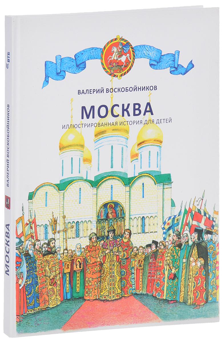 Москва. Иллюстрированная история для детей