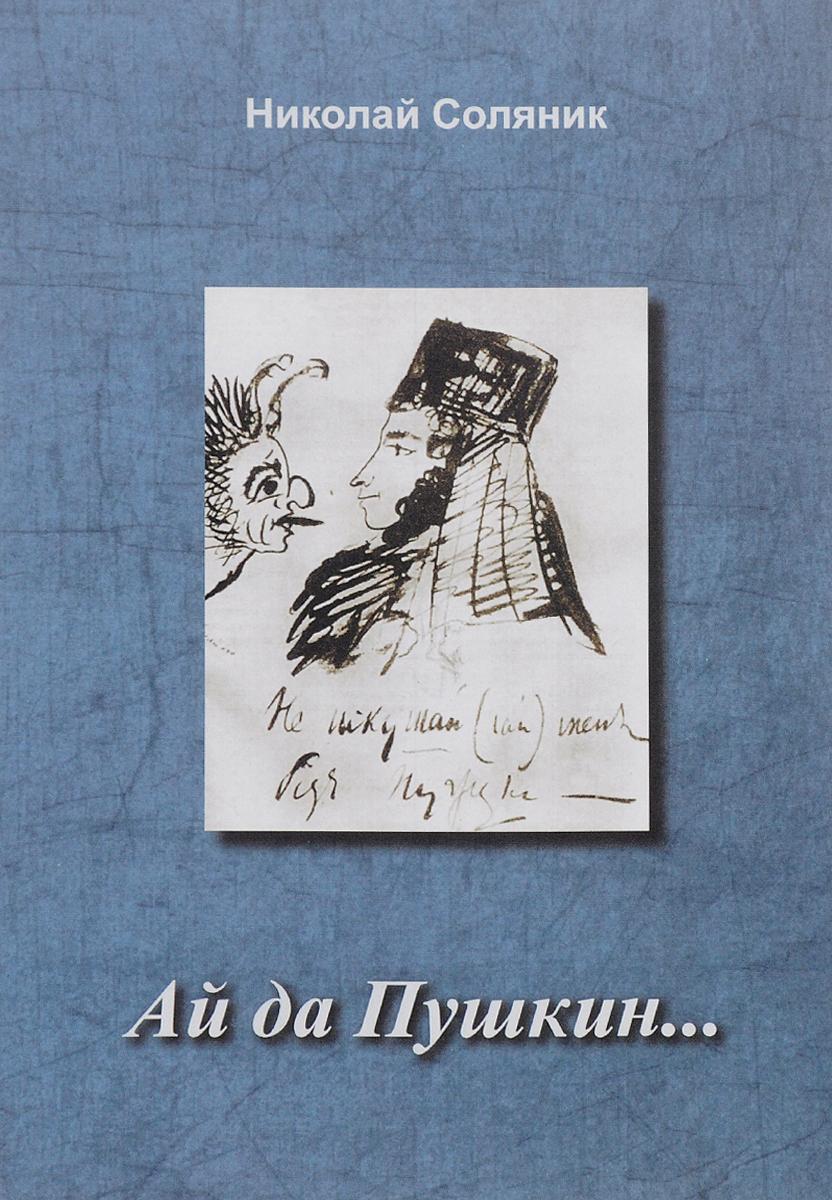 Ай да Пушкин…