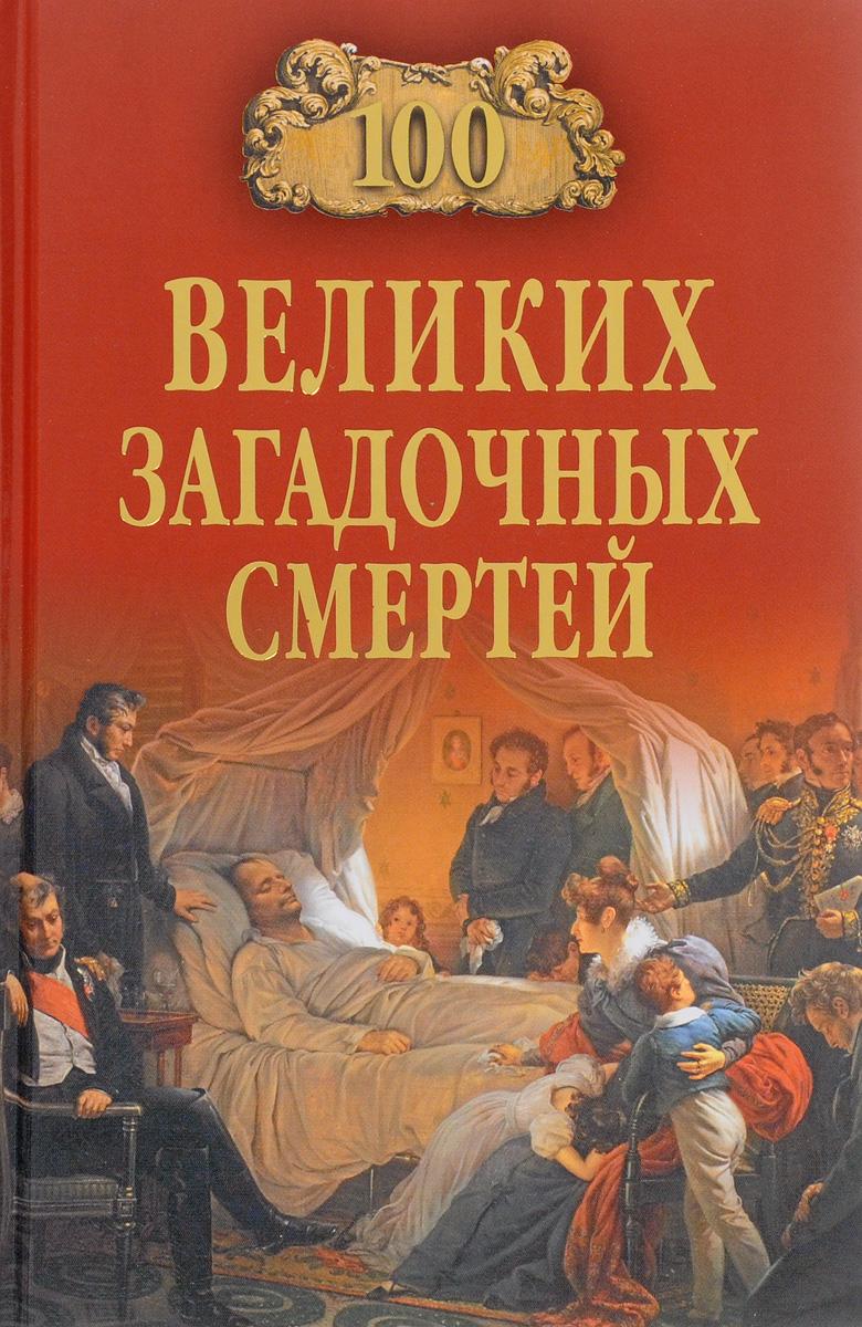 Б. В. Соколов 100 великих загадочных смертей