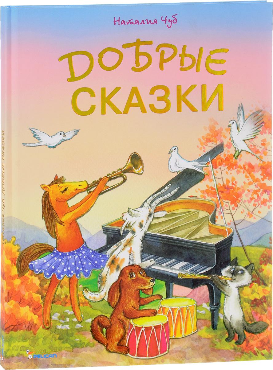 Наталия Чуб. Добрые сказки