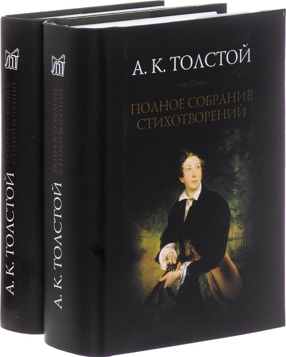 А. К. Толстой. Полное собрание стихотворений. В 2 томах (комплект из 2 книг)