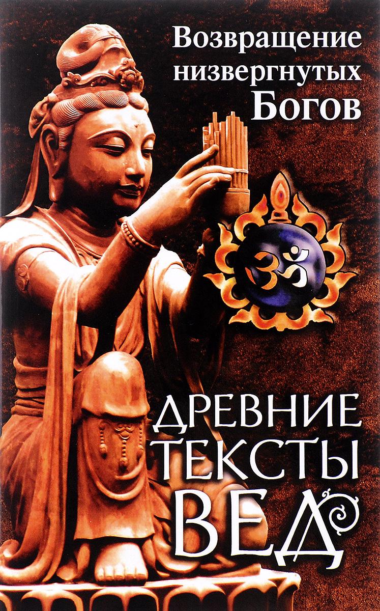 Древние тексты вед. Возвращение низвергнутых Богов. Сканда Пурана (Книга 1. Махешвара Кханда. Раздел 2. Кумарика Кханда. Главы 22-33)