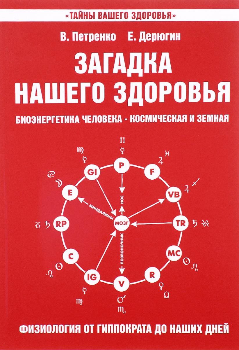 Загадка нашего здоровья. Биоэнергетика человека - космическая и земная. Книга 3. Физиология от Гиппократа до наших дней
