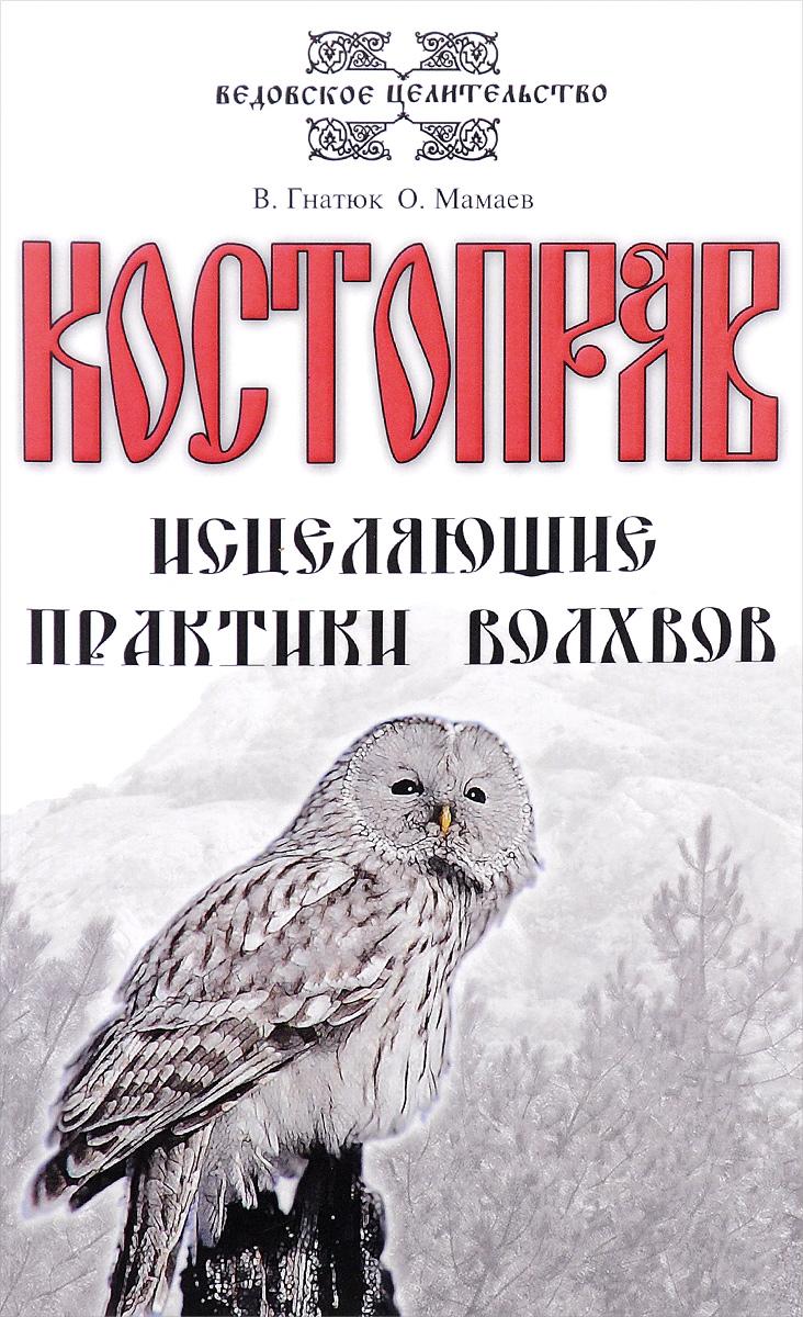 Костоправ. Исцеляющие практики волхвов