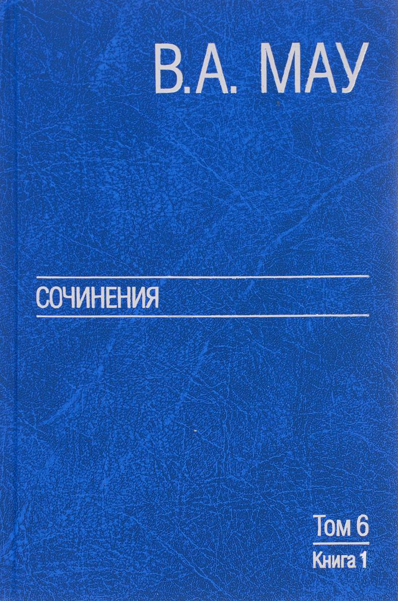 В. А. Мау. Сочинения в 6 томах. Том 6. Публицистика. Книга 1