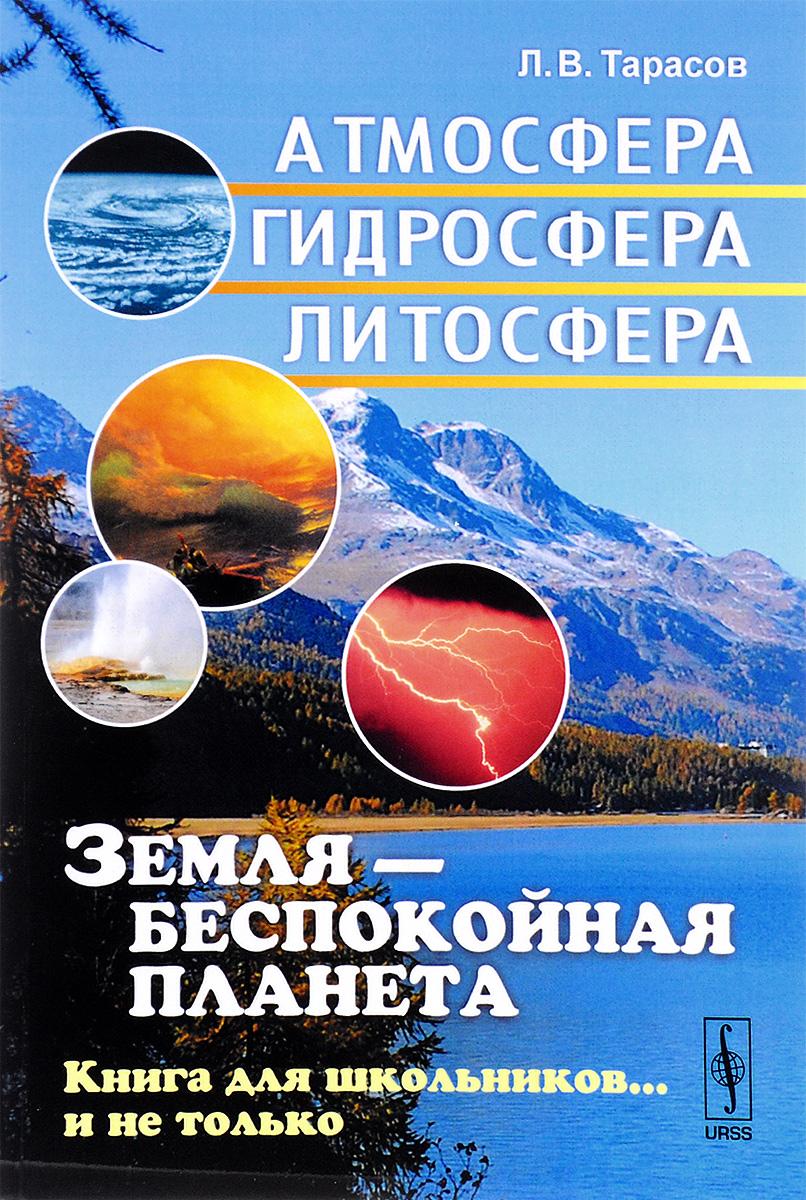Земля - беспокойная планета. Атмосфера, гидросфера, литосфера. Книга для школьников… и не только