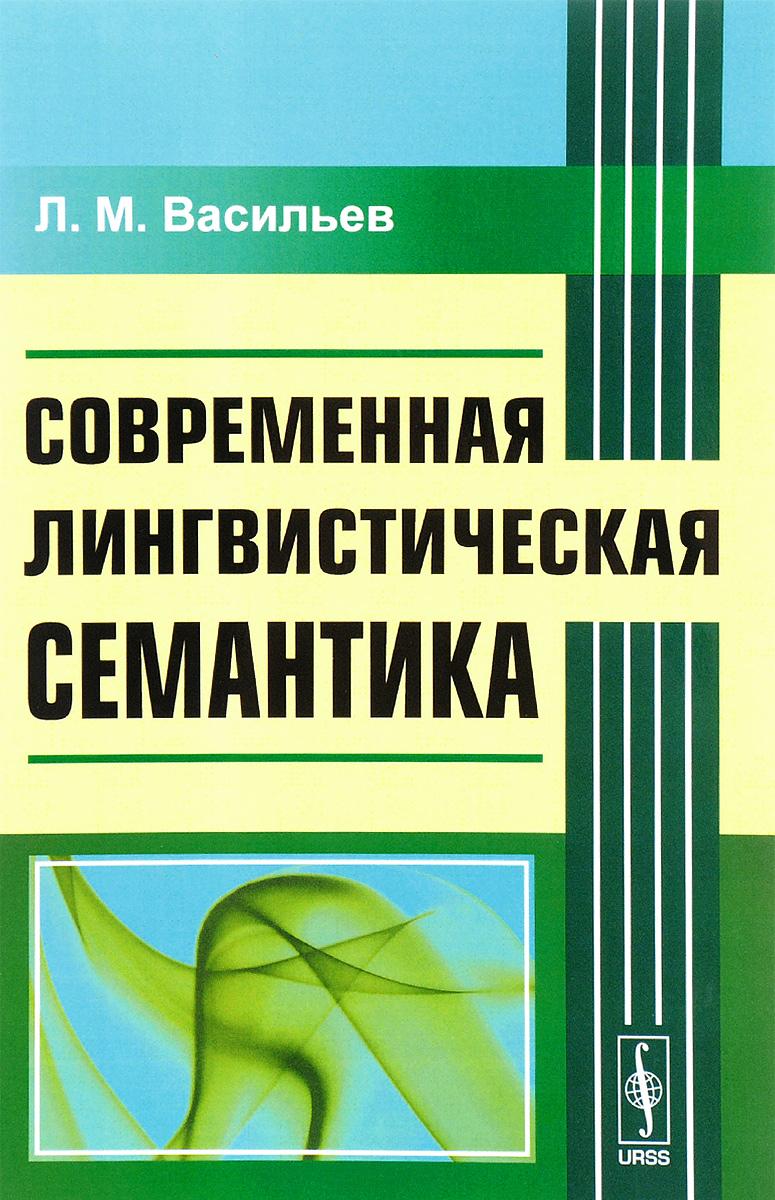 Современная лингвистическая семантика. Учебное пособие