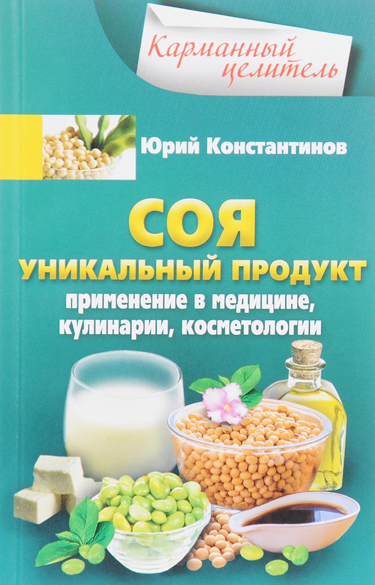 Соя. Уникальный продукт. Применение в медицине, кулинарии, косметологии