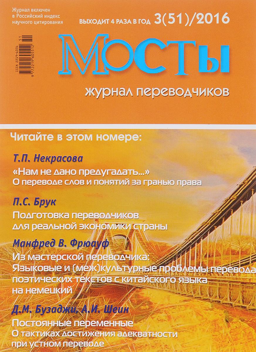 Мосты, 3(51), 2016