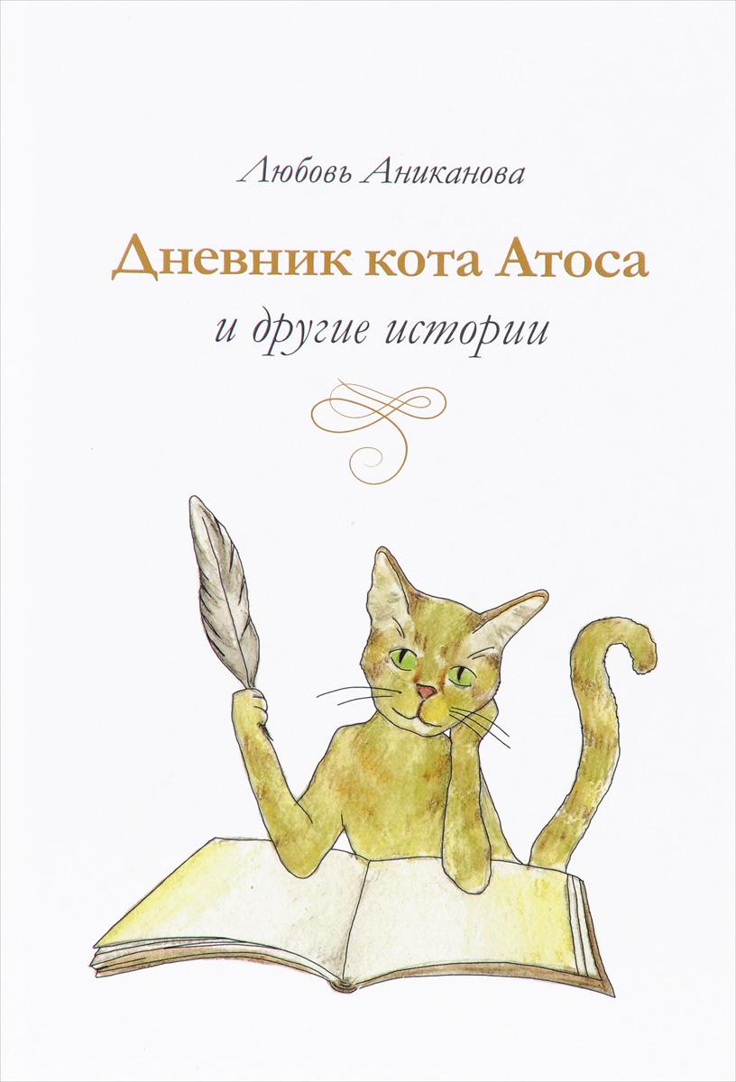Дневник кота Атоса и другие истории
