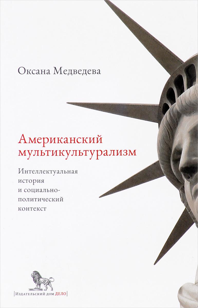 Американский мультикультурализм. Интеллектуальная история и социально-политический контекст