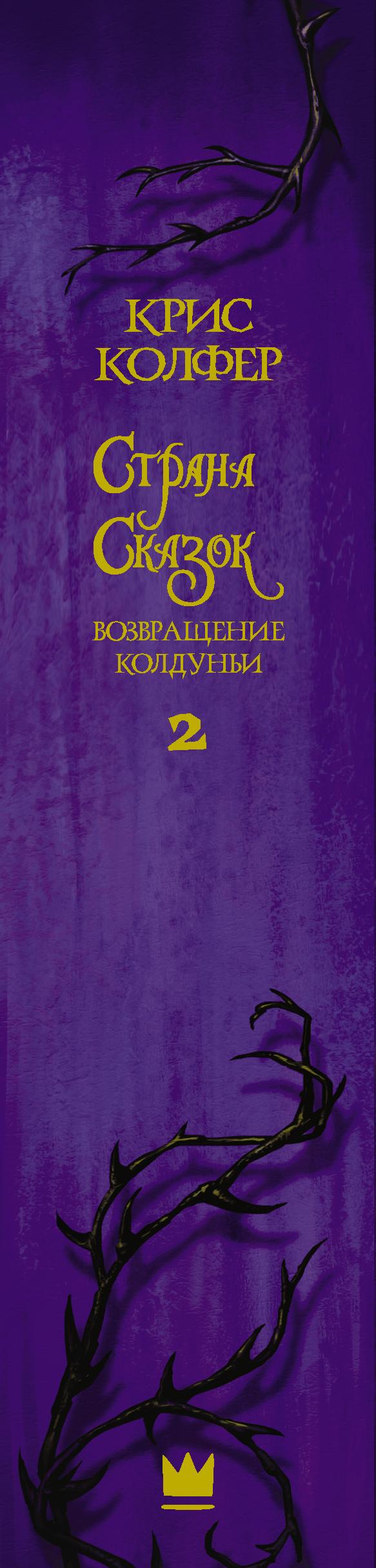 Страна Сказок. Возвращение Колдуньи
