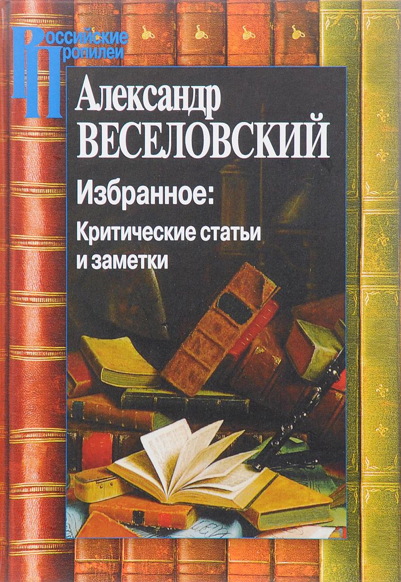 Александр Веселовский. Избранное. Критические статьи и заметки