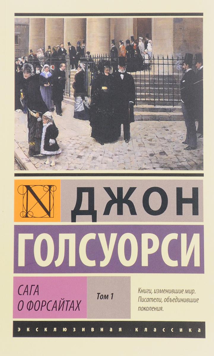 Сага о Форсайтах. В 2 томах. Том 1