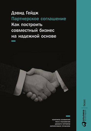 Партнерское соглашение. Как построить совместный бизнес на надежной основе