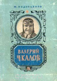 М. Водопьянов Валерий Чкалов