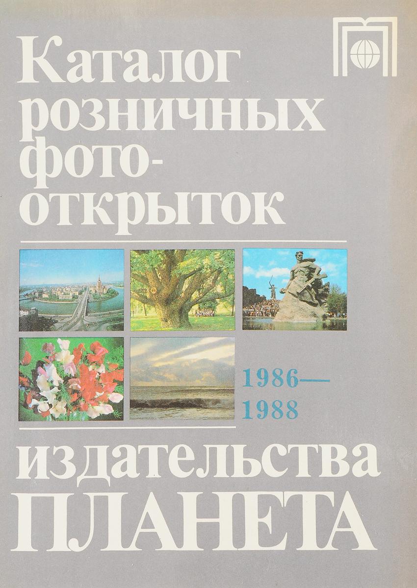 Каталог розничных фотооткрыток издательства Планета 1986-1988