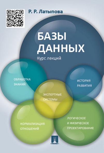 Базы данных. Курс лекций. Учебное пособие