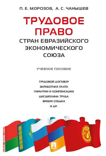 Трудовое право стран Евразийского экономического союза. Учебное пособие
