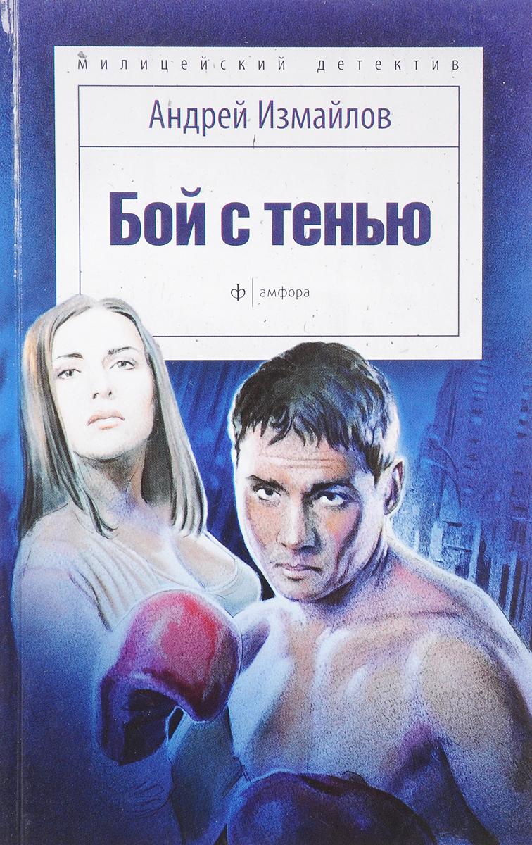 Андрей Измайлов Бой с тенью