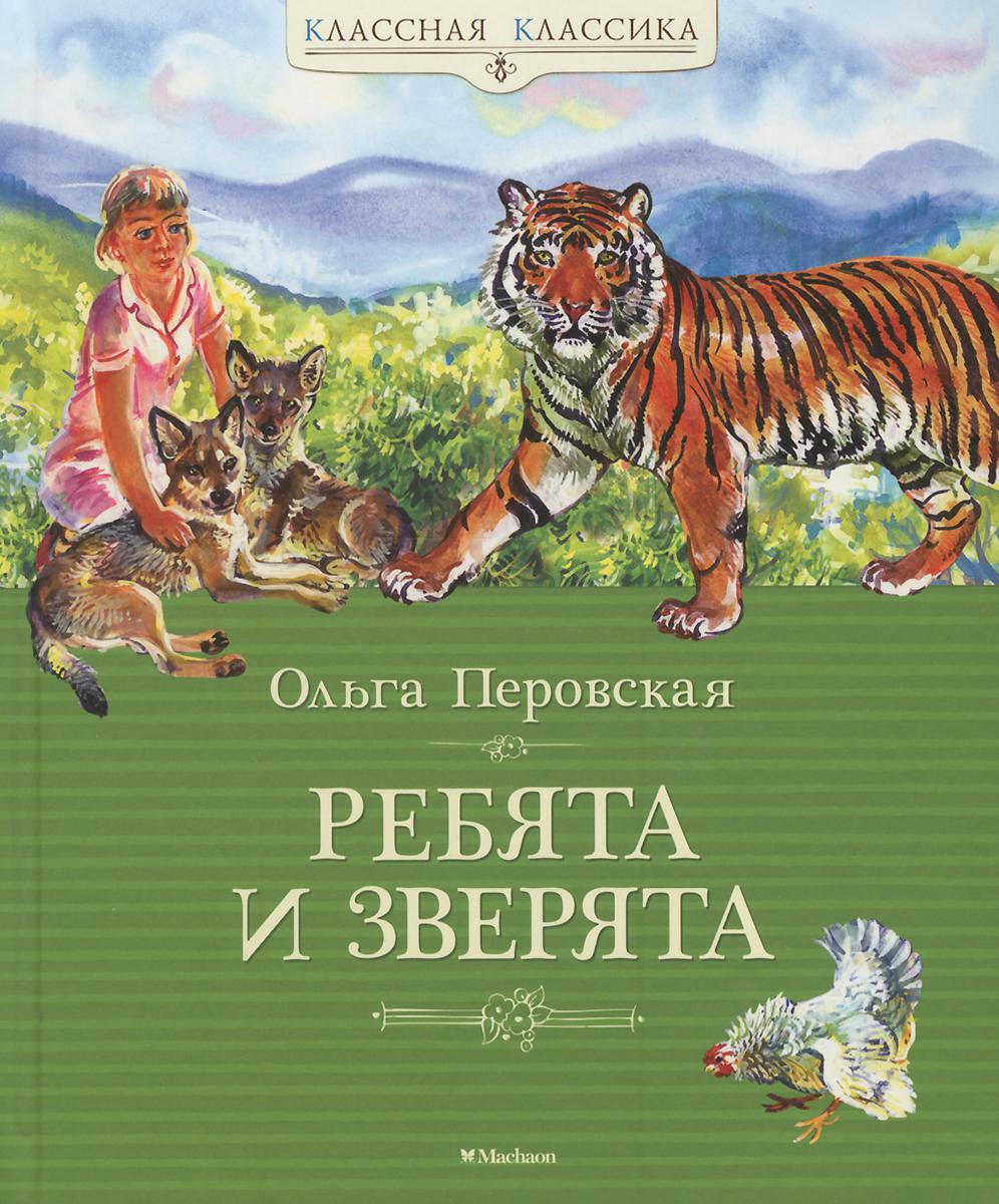 Ольга Перовская Ребята и зверята