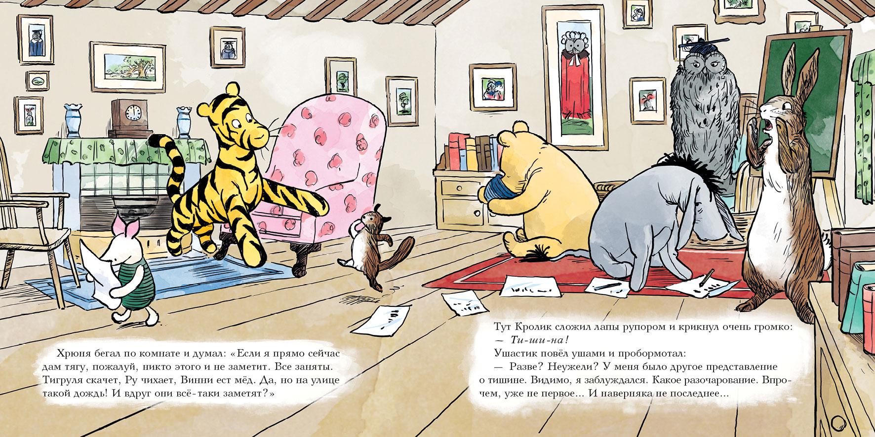 Медвежонок Винни и его друзья. Школьный день