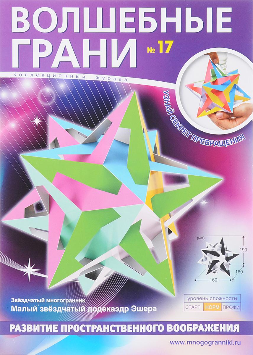 Набор Волшебные грани Звездчатый многогранник. Выпуск 17