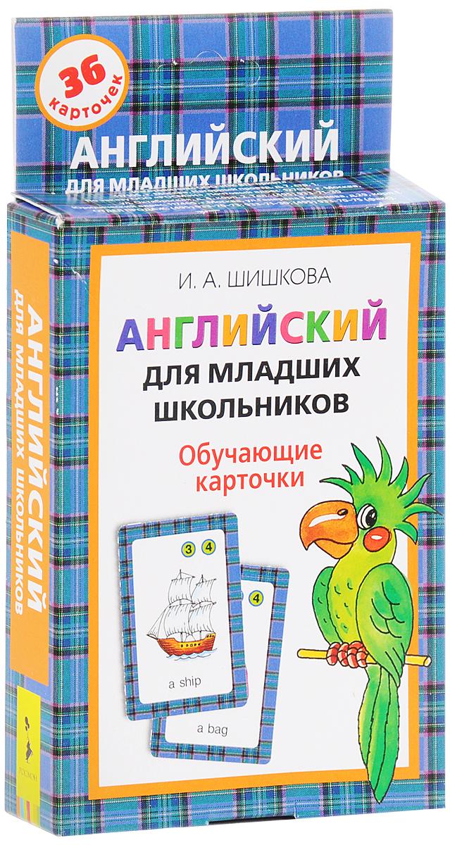 Английский для младших школьников. Обучающие карточки (набор из 36 карточек)