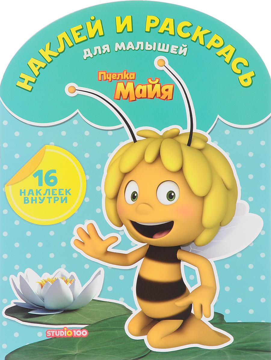 Наклей и раскрась для малышей №1603.Пчелка Майя