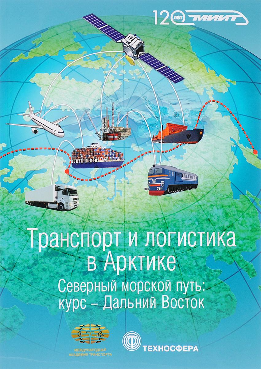 Транспорт и логистика в Арктике. Альманах, № 2, 2016. Северный морской путь – курс Дальний Восток