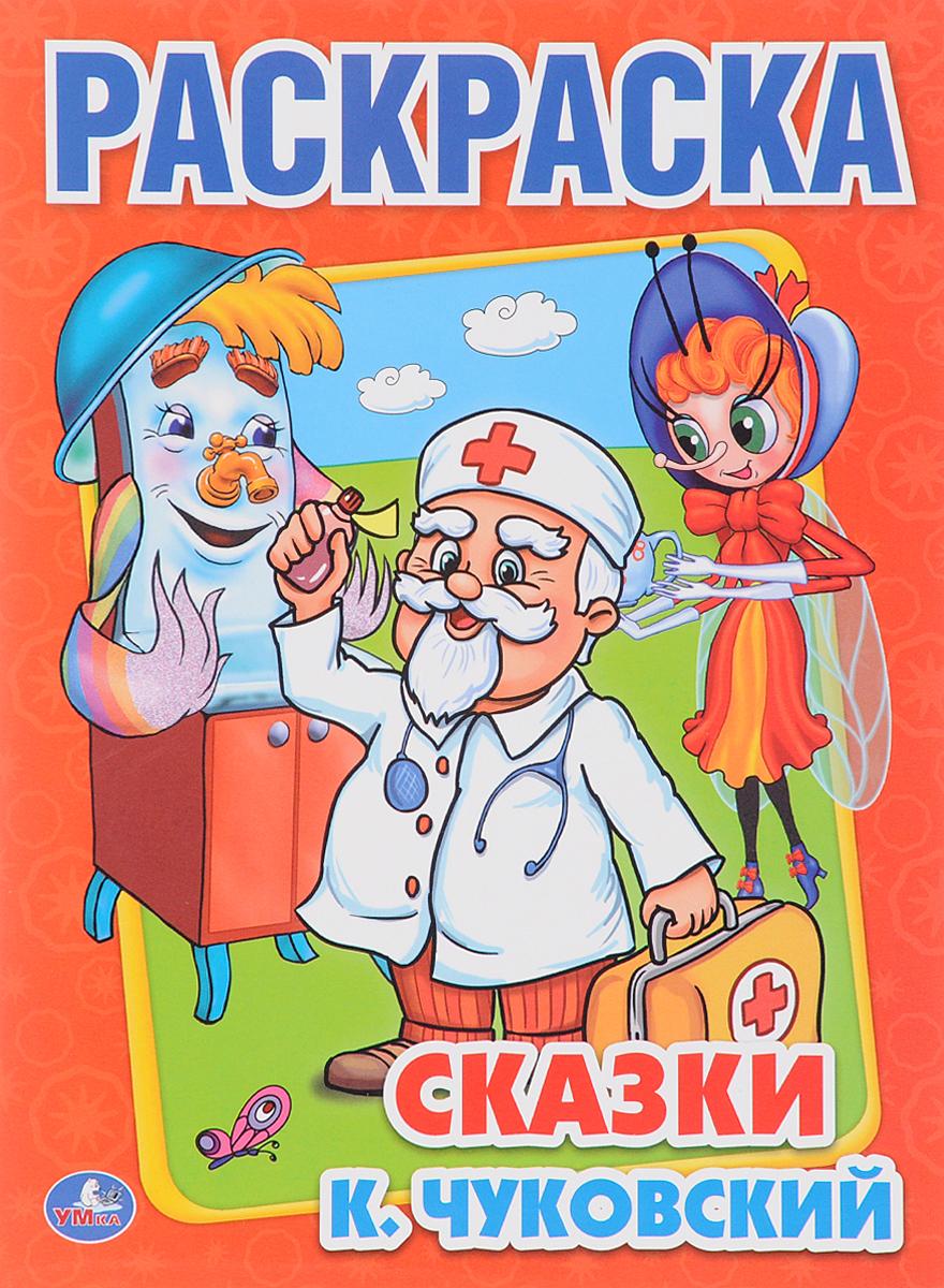 Сказки К. Чуковского. Раскраска