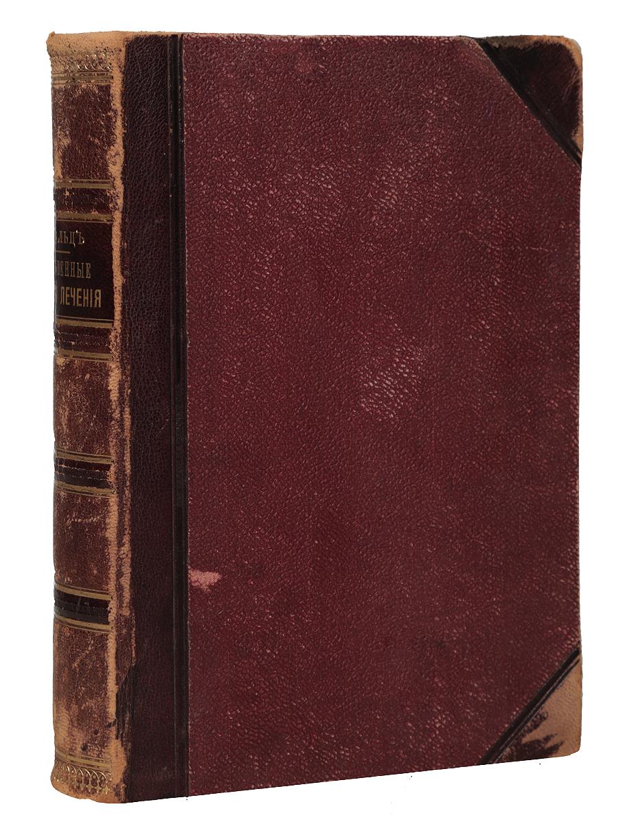Естественные методы лечения8078-9_голубойПрижизненное издание. Санкт-Петербург, 1902 год. Издание Н. С. Аскарханова. Богато иллюстрированное издание. Владельческий переплет с кожаным корешком и уголками. Сохранность хорошая. Фридрих Эдуард Бильц (1842-1922) был немецким лекарем-терапевтом, который лечил природными средствами. Он cчитается также отцом натуропатии. Его книги достигали тиража примерно в 3,5 млн экземпляров и переводились на 12 языков. А его издание в двух домах Новое естественное лечение, до сих пор представляет огромный интерес для публики и его последователей. Естественные методы лечения - учебная и справочная книга о естественном способе лечения и предохранении от болезней. Цель этой книги состоит в том, чтобы разъяснить публике суть естественного метода лечения. К описанию естественного метода лечения добавлен ряд статей, имеющих практический интерес: о смешанном питании (приготовление кушаний), о лечебной, легочной и дыхательной гимнастиках, вентиляции, массаже,...