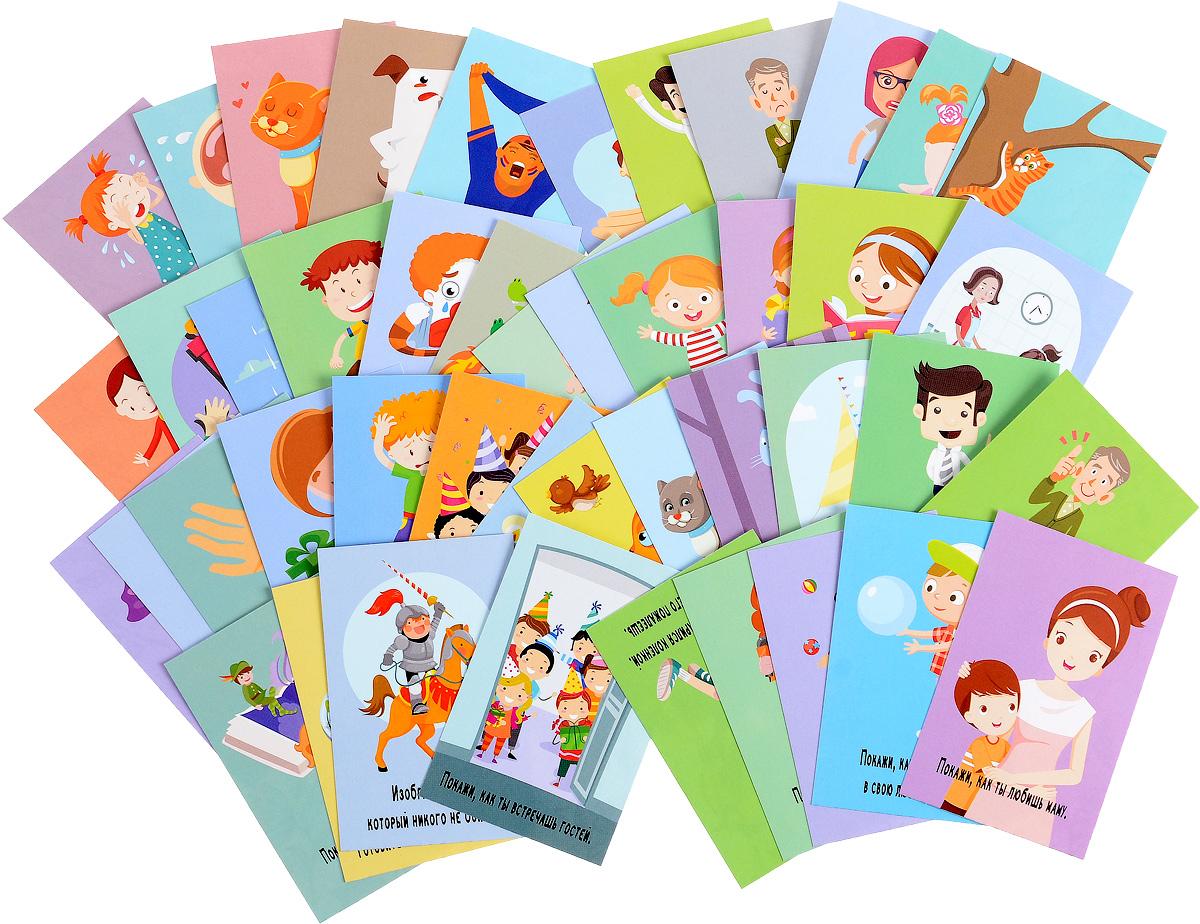 Фанты для игры и развития эмоционального интеллекта (набор из 45 карточек)