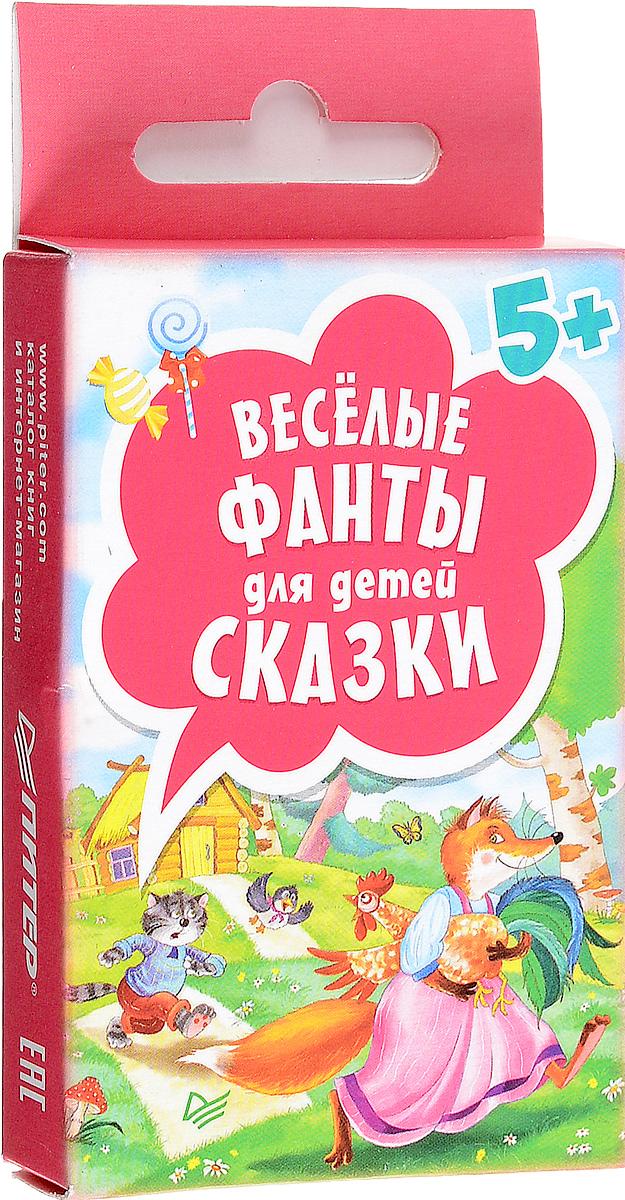 Веселые фанты для детей. Сказки (набор из 45 карточек)