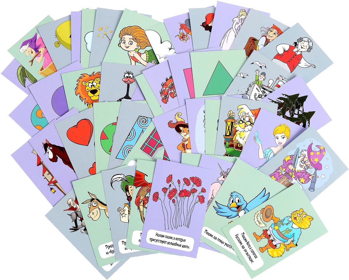 Фанты для игры и развития образного мышления (набор из 45 карточек)