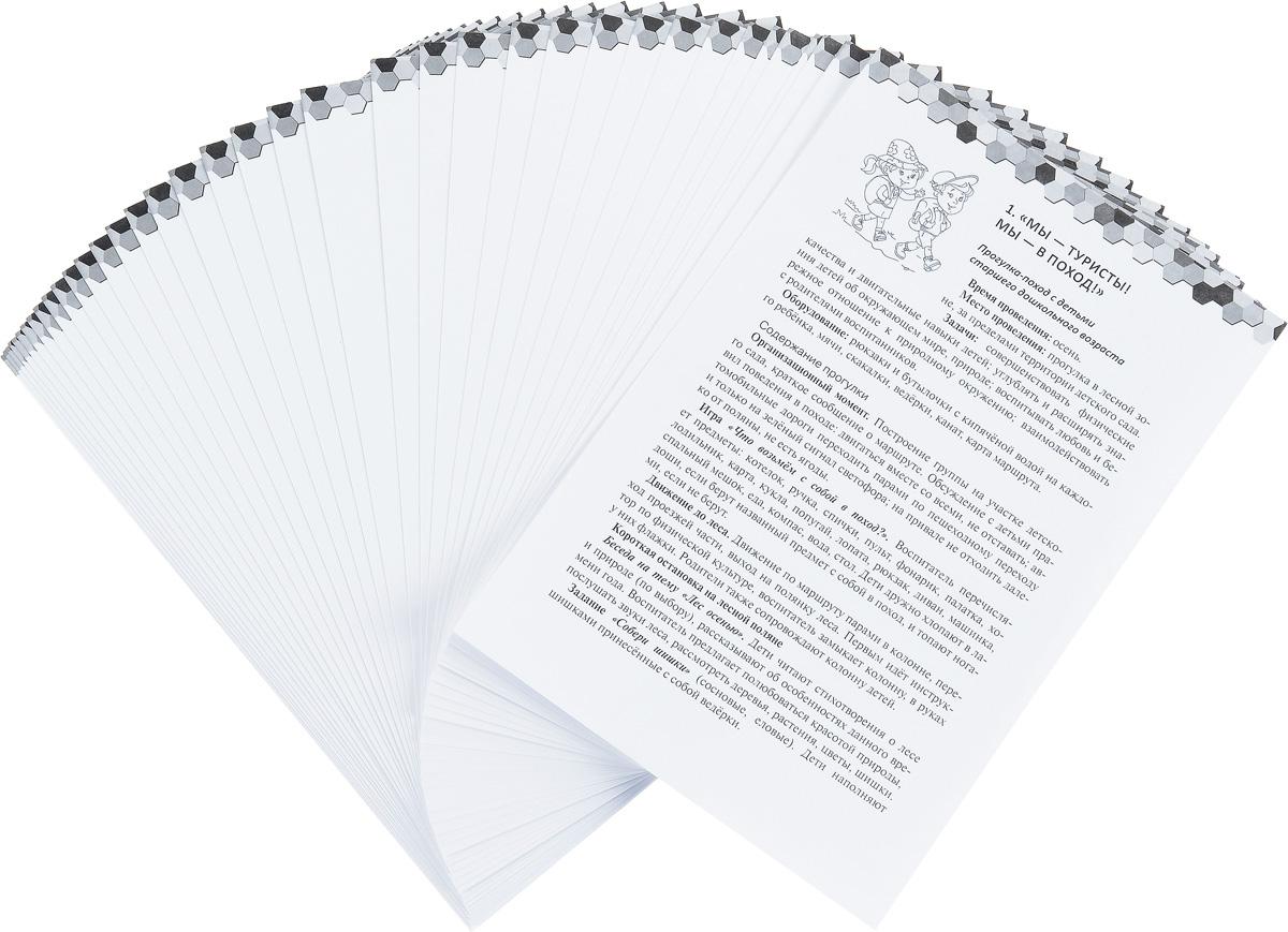 Тематические прогулки с дошкольниками (набор из 40 карточек)