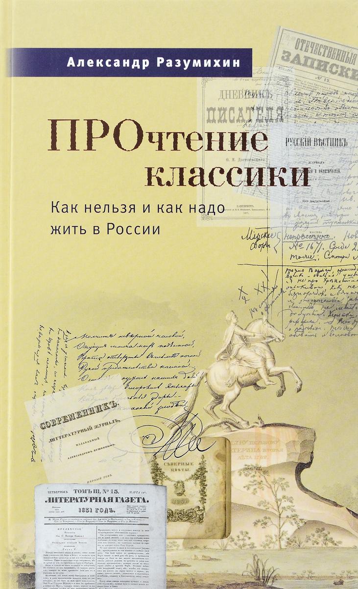 ПРОчтение классики. Как нельзя и как надо жить в России