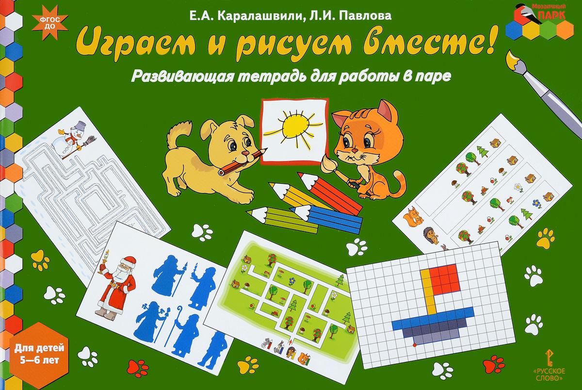 Играем и рисуем вместе! Развивающая тетрадь для работы в паре. Для детей 5-6 лет