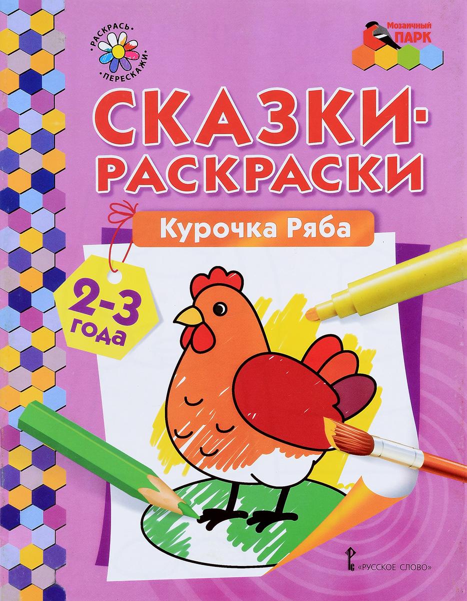 Курочка Ряба. Раскраска для детей 2-3 лет