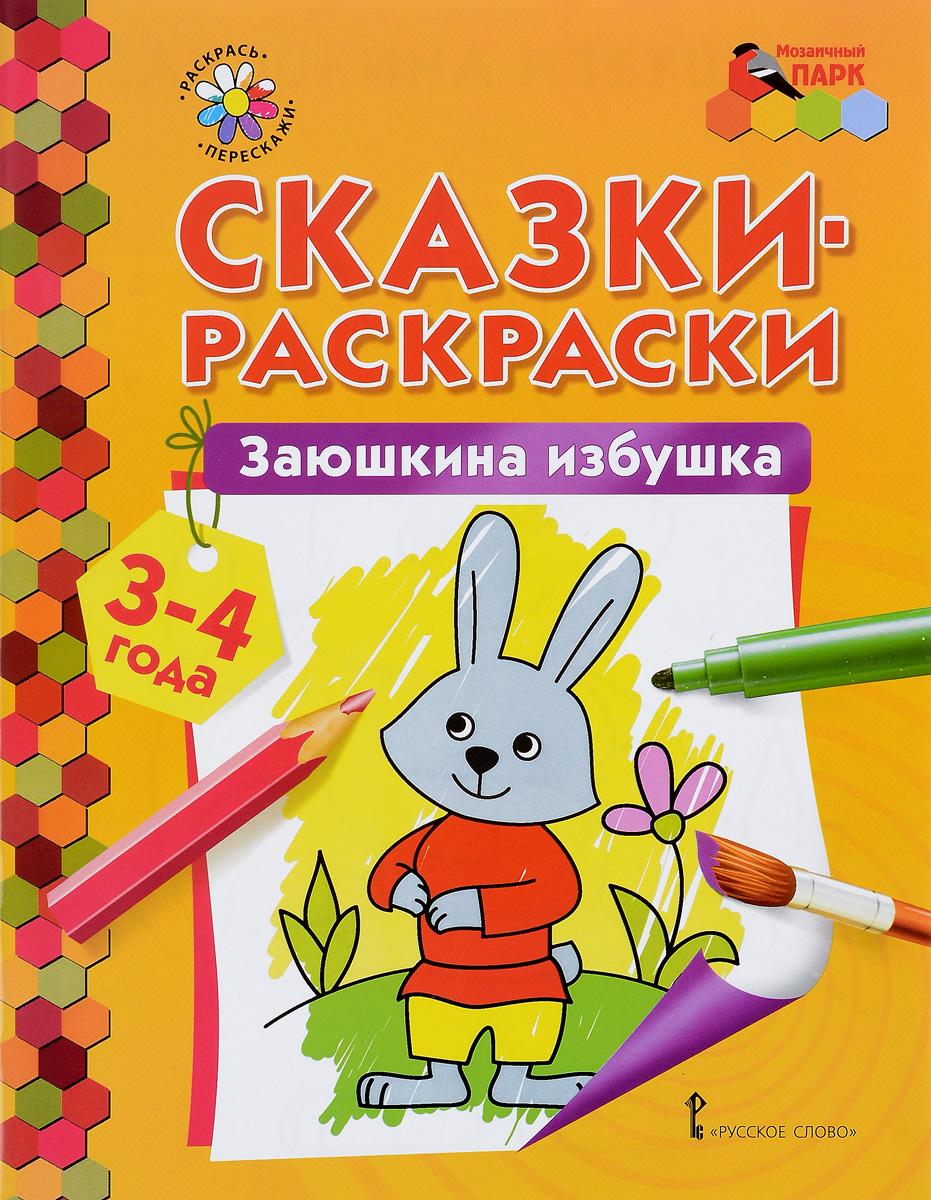 Заюшкина избушка. Раскраска для детей 3-4 лет
