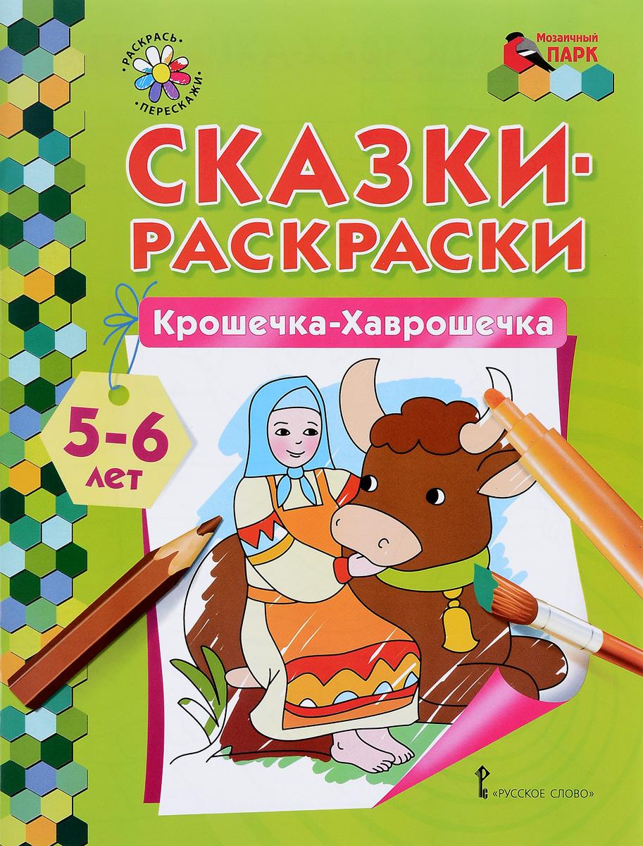 Крошечка-Хаврошечка. Раскраска для детей 5-6 лет